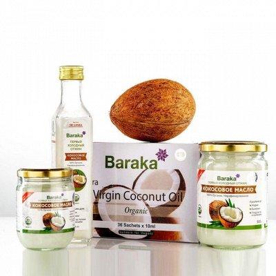 Baraka. Кокосовые масла, тмин, розовая вода! Скидки!🚀 — Кокосовое масло Вирджин Барака, Органик Био — Для тела