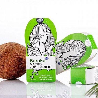 Baraka. Кокосовые масла, тмин, розовая вода! Скидки!🚀 — Черный тмин и продукты на его основе (продукция Bio Extract) — Эфирные масла