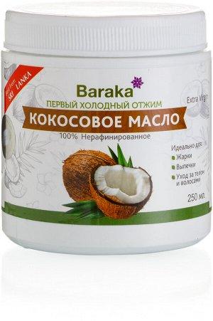 Кокосовое масло Барака Вирджин 250мл