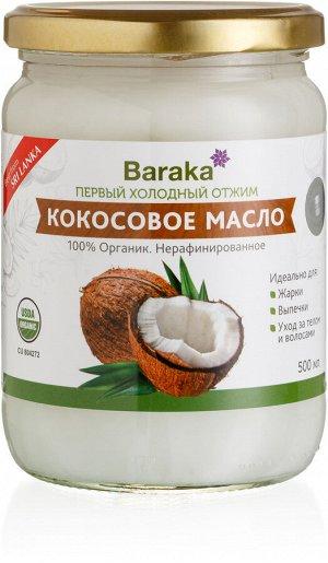 Кокосовое масло Вирджин Барака, Органик Био, 500 мл (стекло)