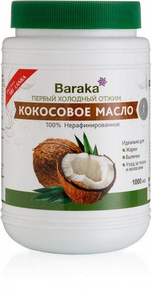 Кокосовое масло Вирджин Барака, нерафинированное,1000 мл