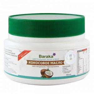 Кокосовое масло рафинированное  Барака, 300 мл