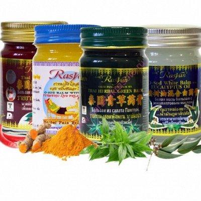 Baraka. Кокосовые масла, тмин, розовая вода! Скидки!🚀 — Тайские лечебные бальзамы — Кремы для тела, рук и ног