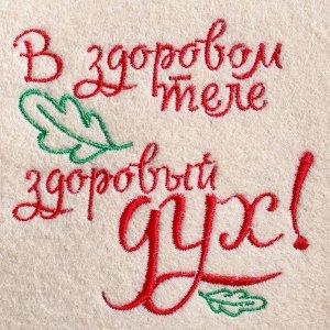 """Подарочный набор """"Добропаровъ"""": шапка """"В здоровом теле"""" и шампунь"""