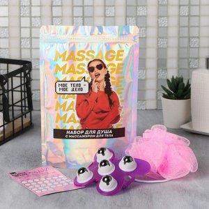 Набор с массажером «Моё тело», фиолетовый, 16 х 24 см