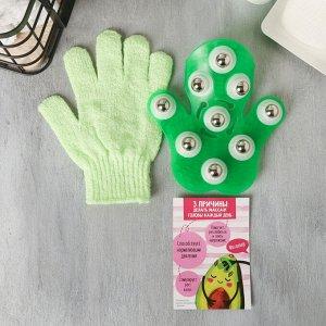 Набор с массажером и руковица для душа «Все будет авокадно», зеленый, 18 х 26 см