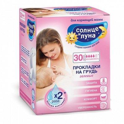 Товары для детей!!! — Гигиена для мам — Детям и подросткам