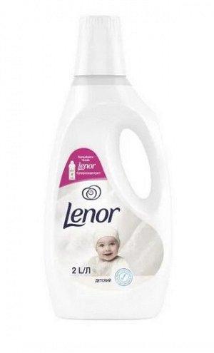 LENOR Кондиционер для белья Детский 2л