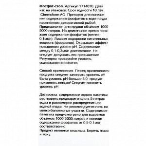 Средство для снижения уровня фосфата Phosphat-Stopp Planet Aquafair 4 шт по 50 г