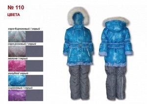 №110 Комплект для девочки голубой-серый
