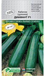 Кабачок цуккини «Диамант F1» (5 шт) /Seminis