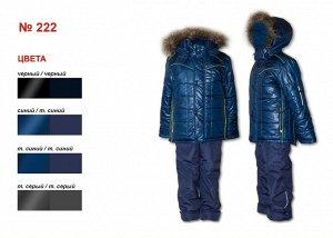 №222 Комплект для мальчика т.синий-т.синий