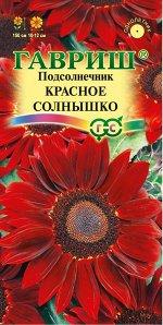 Подсолнечник декоративный Красное солнышко 0,5 г DH