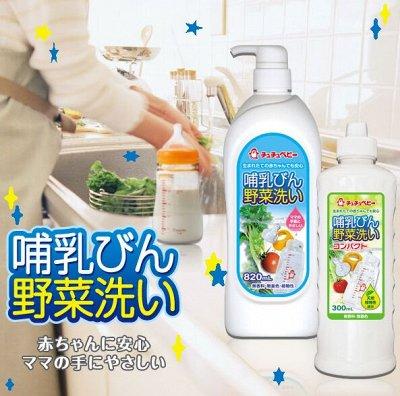 All❤ASIA.Для красоты и здоровья * Для дома * Для детей — Детские товары + мытье посуды. — Детская гигиена и уход