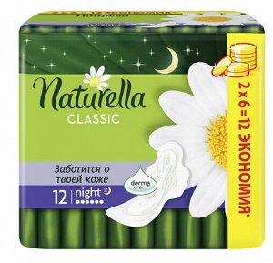 NATURELLA Classic Женские гигиенические прокладки ароматиз с крылышками Camomile Night Duo 12шт