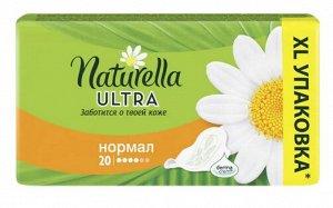 NATURELLA Ultra Женские гигиенические прокладки с крылышками ароматизир Camomile Normal Duo 20шт