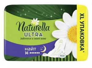 NATURELLA Ultra Женские гигиенические прокладки ароматизированные Camomile Night Duo 14шт