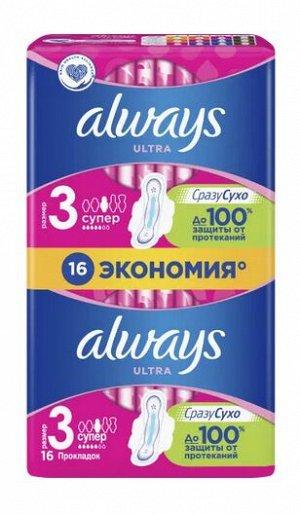 ALWAYS Ultra Женские гигиенические прокладки ароматизированные Super Duo 16шт