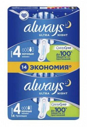 ALWAYS Ultra Женские гигиенические прокладки ароматизированные Night Duo 14шт