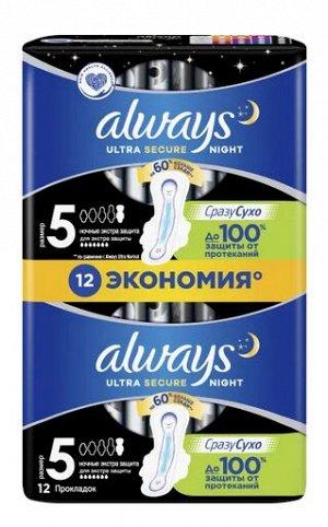 ALWAYS Ultra Женские гигиенические прокладки ароматизированные Night экстра защита Duo 12шт