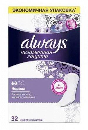 ALWAYS Ежедневные гигиенические прокладки ароматизированные Незаметная защита Нормал Duo 32шт