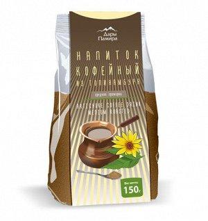 Кофейный напиток средней обжарки из клубней топинамбура, 150г.