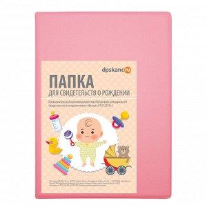 Папка для св-ва о рождении а4, светло-розовая