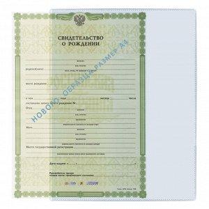 Карман для документов а4 и свид-в гориз., 305*222 мм