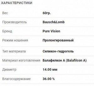 1-мес контактные линзы B&L Pure Vision 6 линз