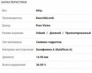 1-мес контактные линзы B&L Pure Vision2 6 линз