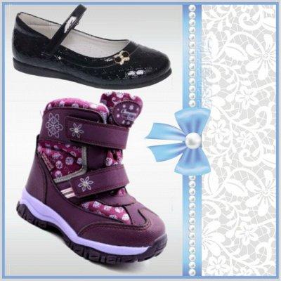 Мегa•Распродажа * Одежда, трикотаж ·٠•●Россия●•٠· — Детям » Обувь (для мальчиков и девочек) — Для девочек