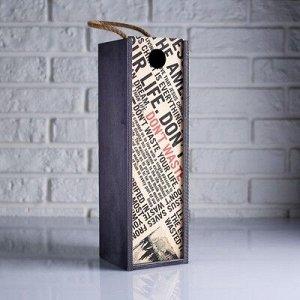 """Коробка для бутылки 11?10?33 см деревянная подарочная """"Новостная газета"""", ручка, с печатью"""