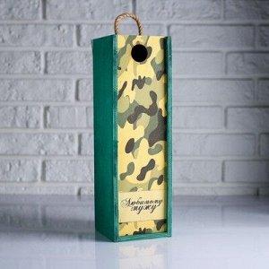 """Коробка для бутылки 11?10?33 см деревянная подарочная """"Любимому мужу. Камуфляж"""""""