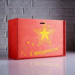 """Коробка подарочная 30?12?20 см деревянная пенал """"С праздником. Звезда"""", с печатью"""