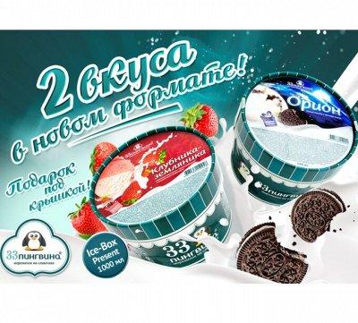 33 пингвина-63 Акция на банан в шоколаде, пирожные — БАНКА МОРОЖЕННОГО 1Л=450ГР — Мороженое
