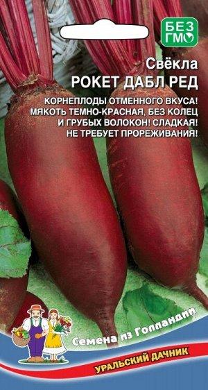 Свекла Рокет Дабл Ред
