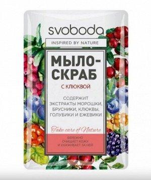 Мыло Мыло-скраб SVOBODA с клюквой. Мыло-скраб «SVOBODA» с клюквой содержит экстракты морошки, брусники, клюквы, голубики и ежевики.  Полезные экстракты - обогащают кожу витаминами и микроэлементами, а
