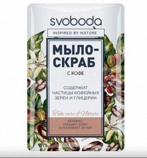Мыло Мыло-скраб SVOBODA с кофе. Уникальное мыло, приятное в пользовании. Идеально удаляет загрязнения на коже, накопившиеся в течение всего дня, способствует проникновению активных ингредиентов в кожу