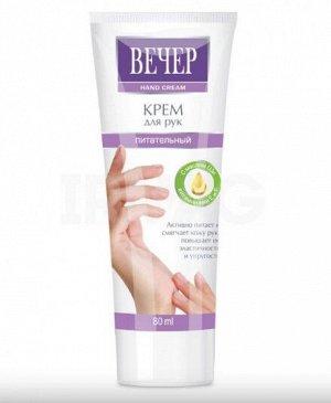 Крем ВЕЧЕР питательный в л.т. Эффективная формула крема обеспечивает полноценное питание кожи рук.  Активные компоненты – норковое масло, масло ши и подсолнечное масло, витамины Е и F, аллантоин, нату