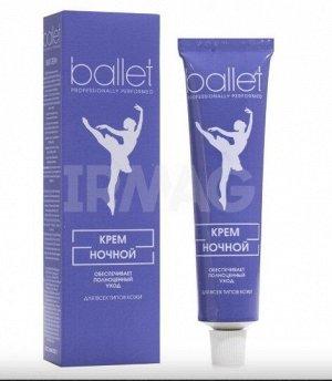 """Крем Ночной крем  для лица """"Ballet"""" . Ночной крем для лица предназначен для ежедневного ухода за кожей.  Активные ингредиенты – масло жожоба, норковое масло, масло крамба и масло маракуйи (пасифлоры),"""