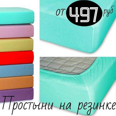 🔥Текстиль из Иваново-32! Цены снижены!🔥 — Трикотажные простыни на резинке от 509 рублей! — Простыни