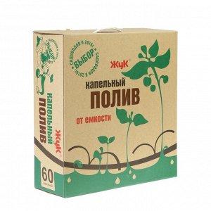 Комплект для капельного полива от ёмкости, на 60 растений, «Жук»