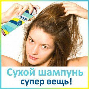 ❤ ЭКСПРЕСС ДОСТАВКА! ❤ Вся - Вся Любимая косметика! — Сухой шампунь Batiste - СУПЕР вещь — Шампуни