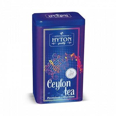 HYTON - новогодний чай, чайники, кружки! Выбирайте подарки!  — Подарочный чай ТМ Хайтон Банка классическая ЖБ — Чай