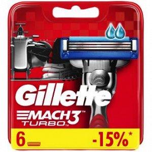 GILLETTE MACH3 Turbo Cменные кассеты для бритья 6шт