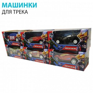 "Машинки для трека ""Супер герои"" 1 шт."