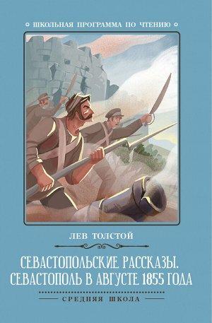 Севастопольские рассказы.Севастополь в августе