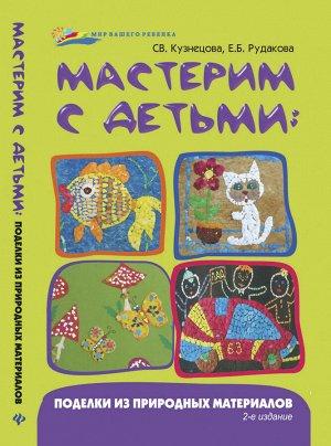 Мастерим с детьми:поделки из природных материал.дп