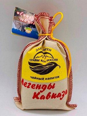 Травяной чай «Легенды Кавказа» мешочек 100г