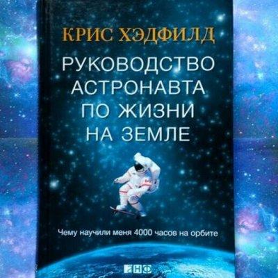 Альпина Паблишер на 100sp. Интересно и полезно! Закажи — Про космос и вселенную — Нехудожественная литература